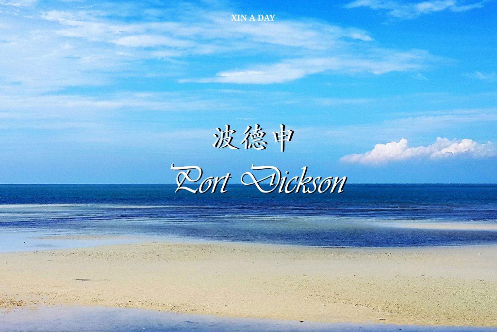 Blue LagoonPort Dickson