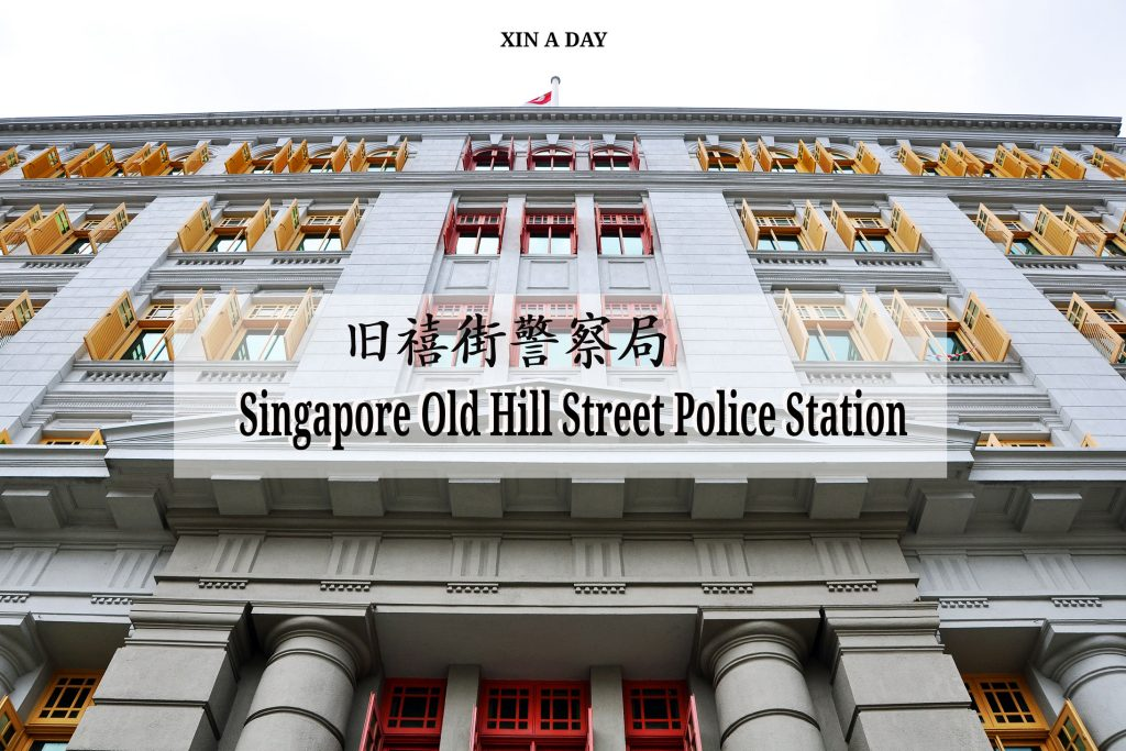 旧禧街警察局 Singapore Old Hill Street Police Station