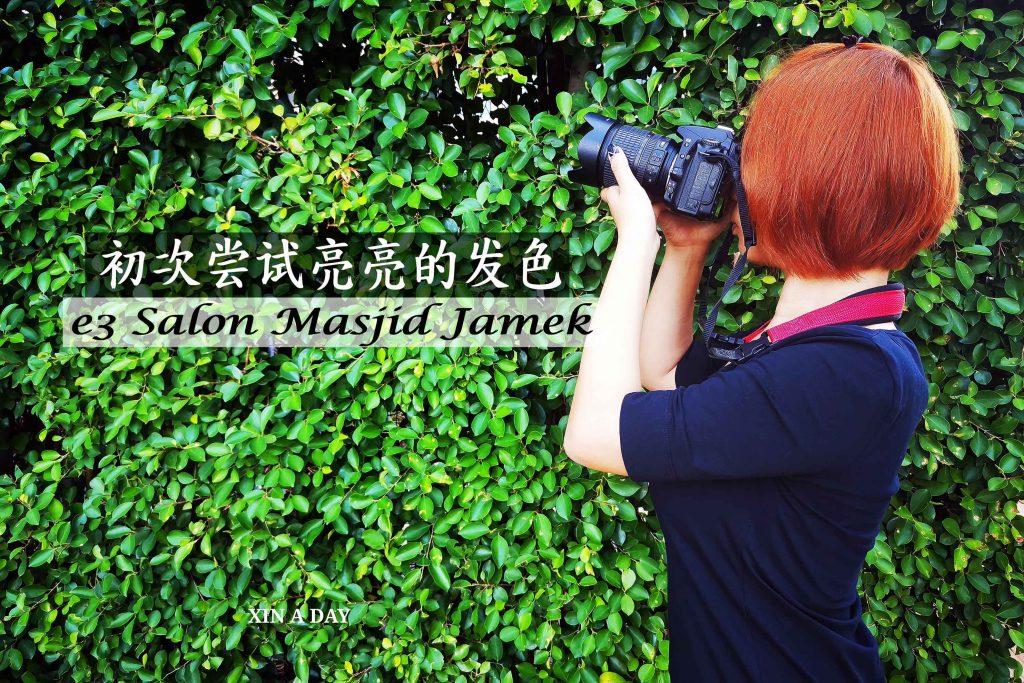 e3 Salon Masjid Jamek