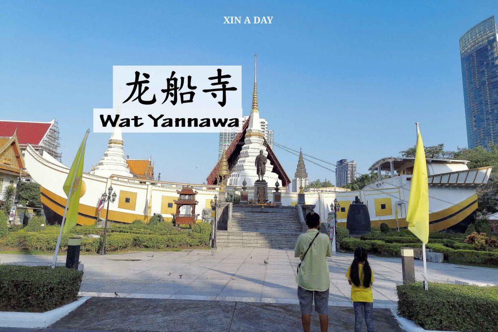 ❤ Wat Yannawa @ Bangkok ❤