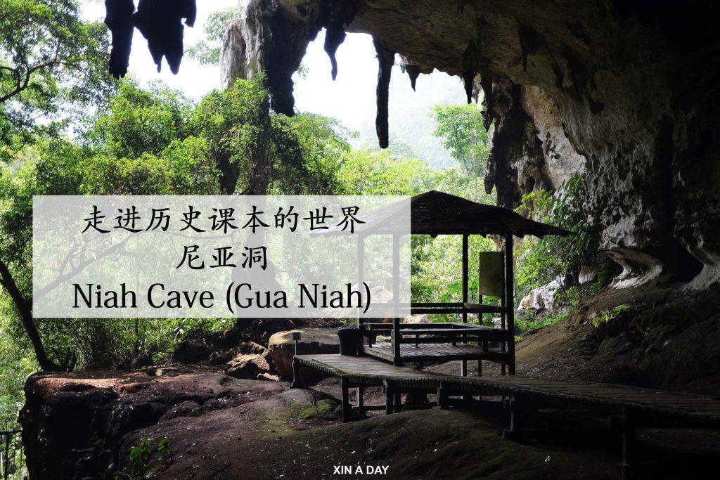 gua niah