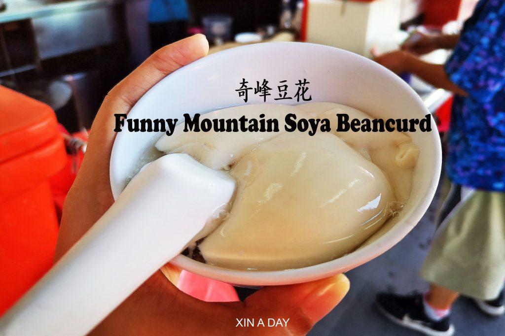奇峰豆花 Ipoh Funny Mountain Soya Beancurd