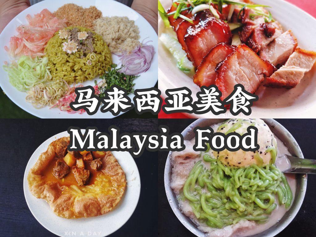 来马来西亚必吃的美食 Malaysia Food